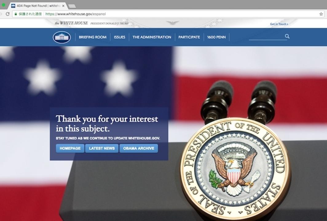 移民嫌いのトランプ大統領、まじでホワイトハウスのスペイン語サイトを閉鎖