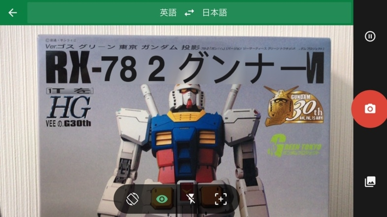 Google AIはどう考えているんだ? 「Google 翻訳」のリアルタイムカメラ翻訳機能が便利で大喜利