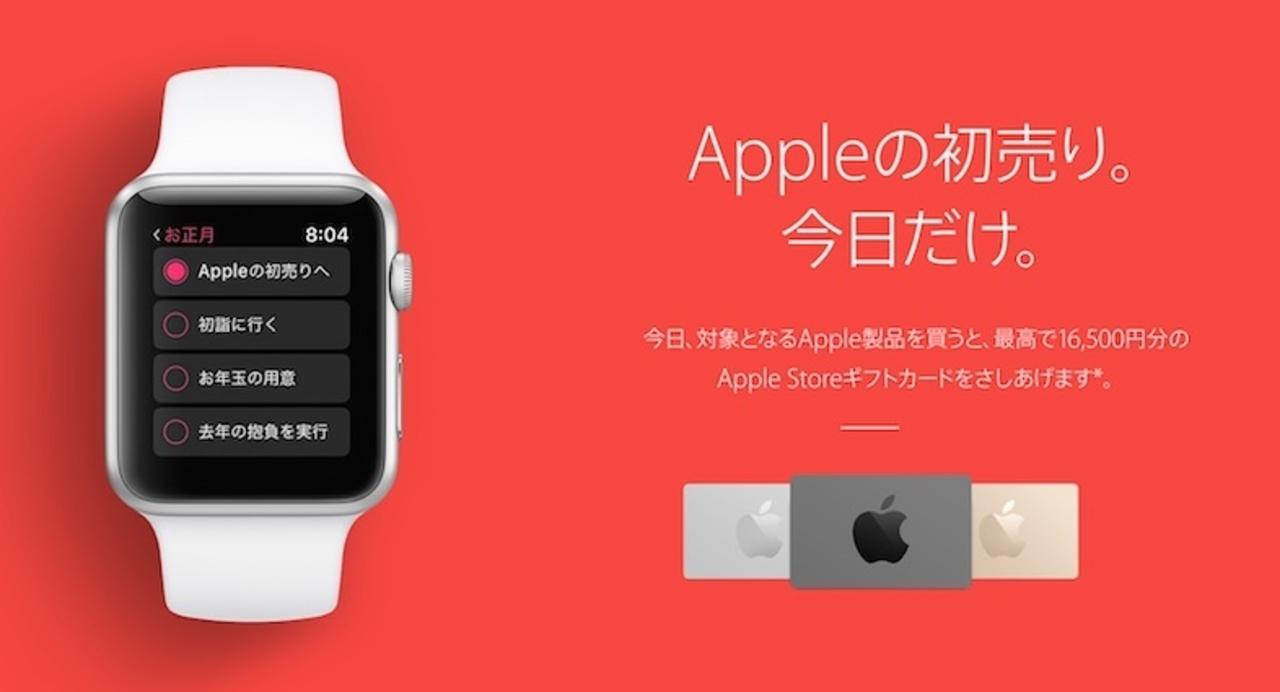 Apple、1月2日の初売りで最高1万6500円分のギフトカードをプレゼント!