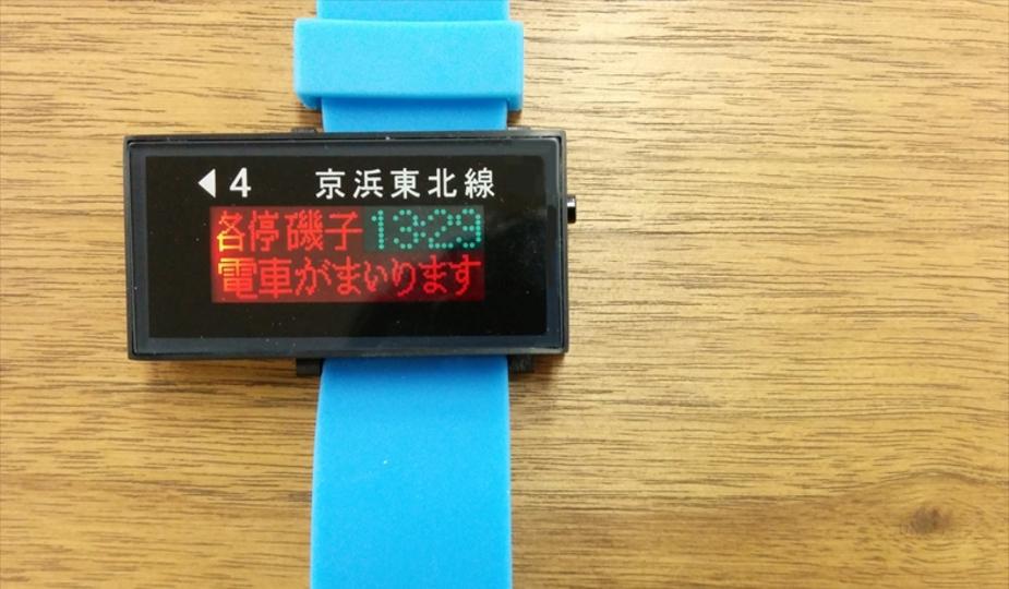 「駅の電光掲示板」を再現した腕時計シリーズが限定復活!