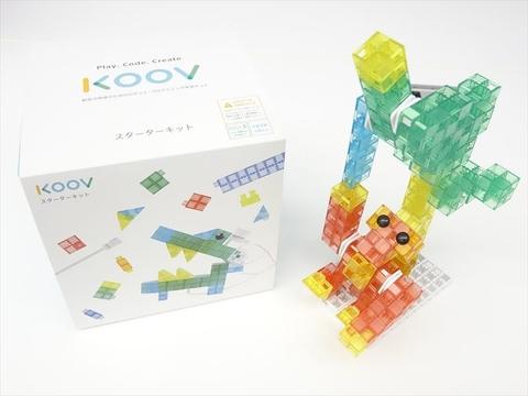 8才から遊んで学べるロボット・プログラミングキット「KOOV」