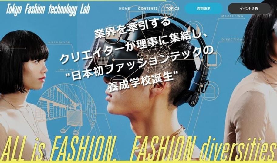 ファッションとテックとその融合点を学べる専門学校、4月開校