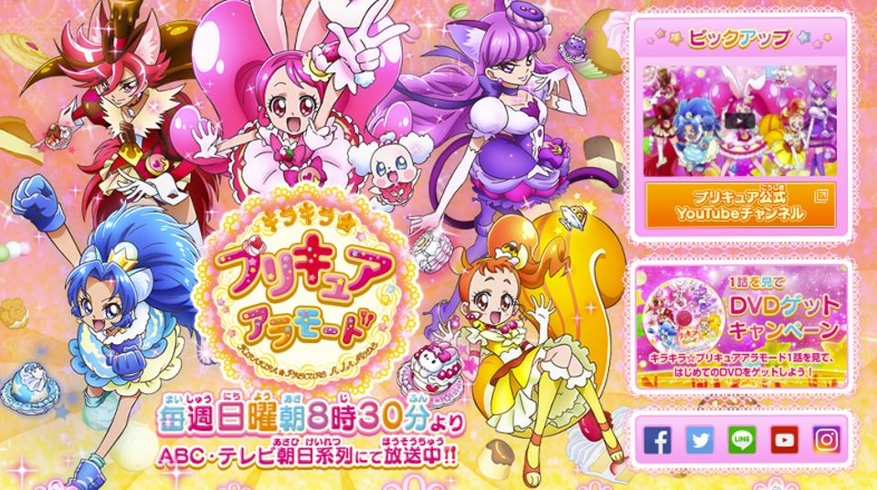 新番組『キラキラ☆プリキュアアラモード』はとっても色彩豊か! OPとEDをユル考察
