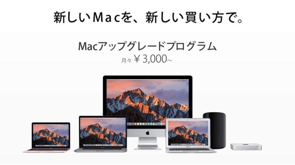 Mac2年分どうでしょう!? ビックカメラで「Macアップグレードプログラム」がスタート