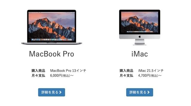 Mac2年分どうでしょう!? ビックカメラで「Macアップグレードプログラム」がスタート3