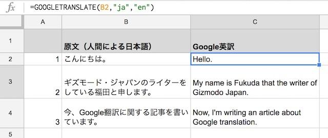 国際論文連発の研究室が明かす、英作文超ノウハウ。Google翻訳ってスプレッドシートから使えるんだ!2