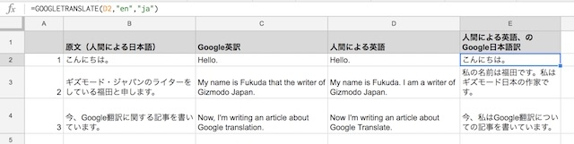 国際論文連発の研究室が明かす、英作文超ノウハウ。Google翻訳ってスプレッドシートから使えるんだ!3