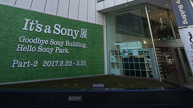ソニービル最期の姿を目に焼き付けておきたい。「It's a Sony展 Part-2」レポート08