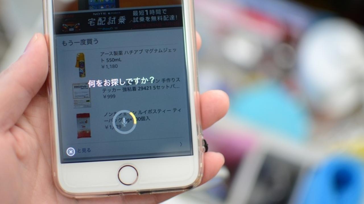 さぁ、欲しいものを言ってごらん。Amazonアプリが日本語での音声検索に対応したよ