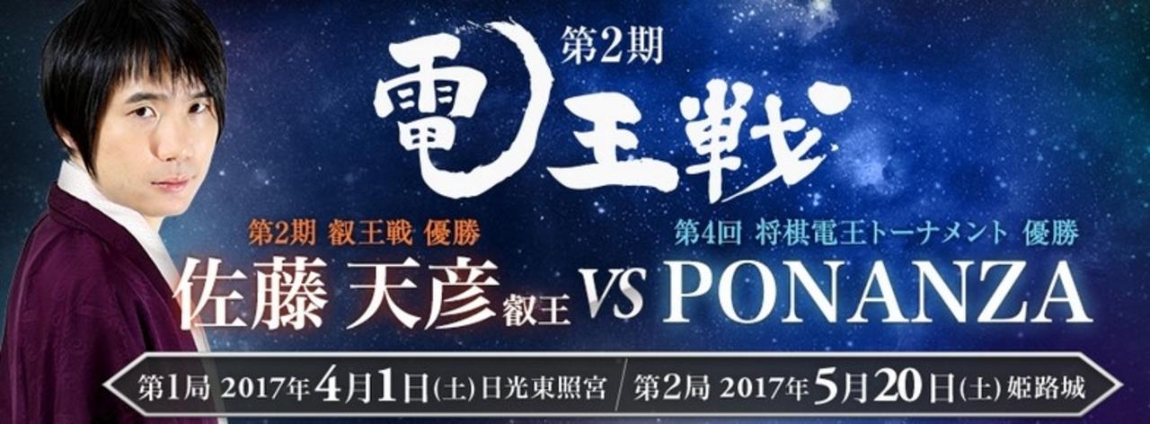 人間 vs 将棋ソフトの頂上決戦、「電王戦」は今年で見納め