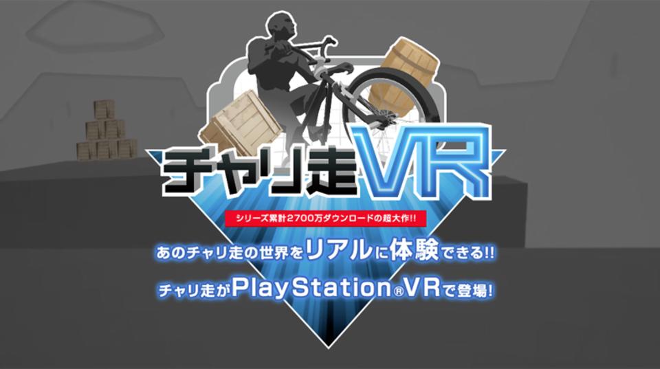 あの懐かしきシュール世界へ、いざダイブ! 『チャリ走VR』がPS VRに登場