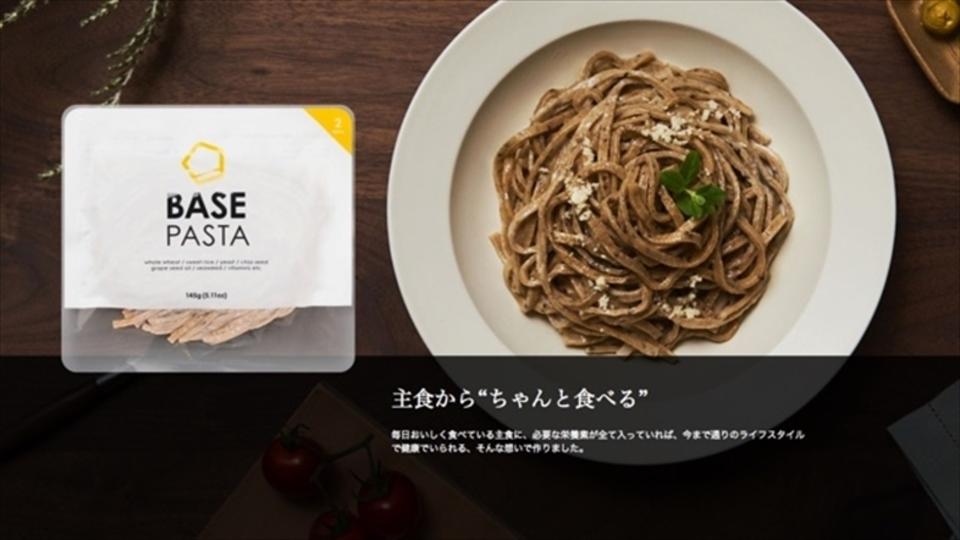3食で1日分の栄養素。日本生まれの完全栄養食パスタ「BASE PASTA」