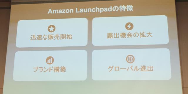 LaunchPadは何が「特別か」をAmazon社長に聞いてみた5