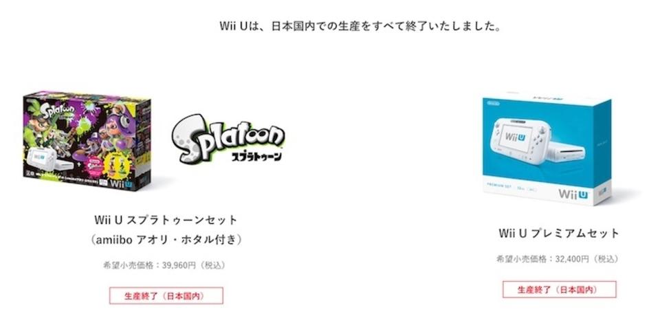 おつかれ、Wii U。とうとう国内生産が終了しました