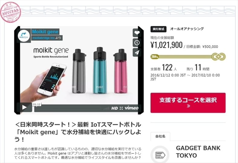 プロジェクト終了まで6時間! ユーザーの水分補給を個別指導してくれるウォーターボトル「Moikit gene」