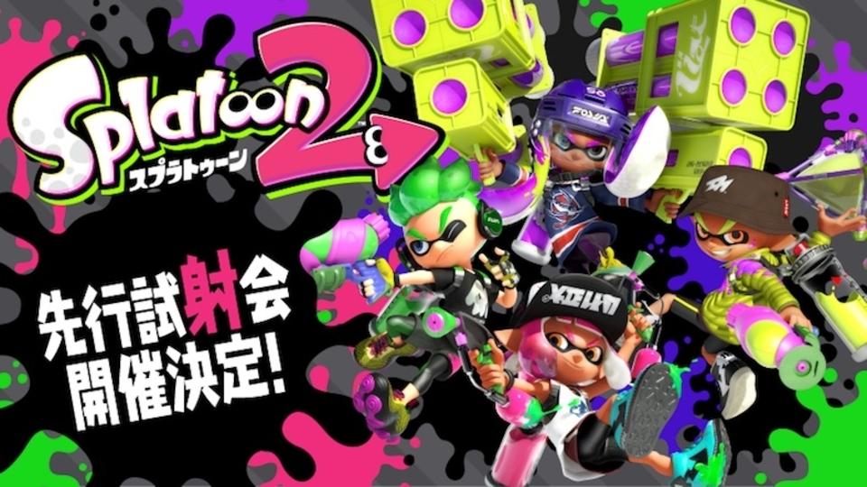 『スプラトゥーン2』ニンテンドースイッチのユーザー向け「先行試射会」が3月25/26日に開催!