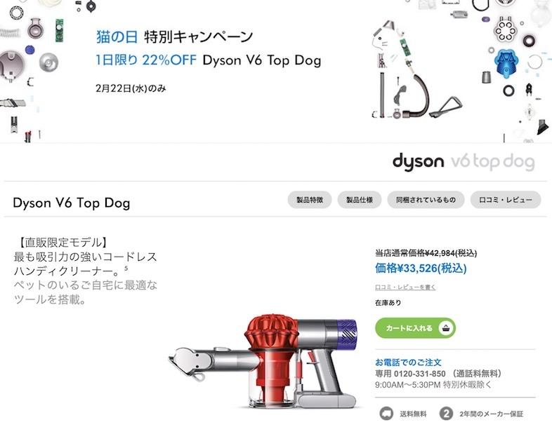 Dyson V6 Top Dog 猫の日割 1