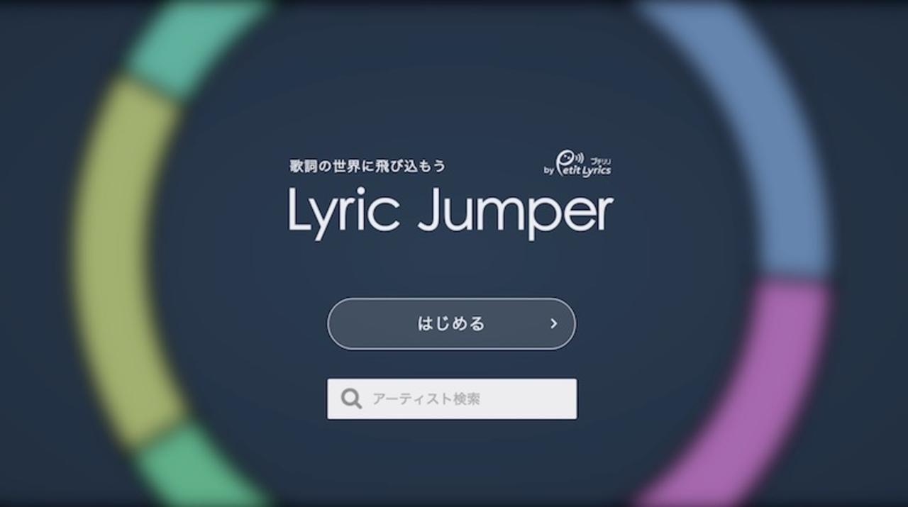 思わぬ名曲に出会えるかも。 歌詞から好みのアーティストやフレーズを探せる「Lyric Jumper」