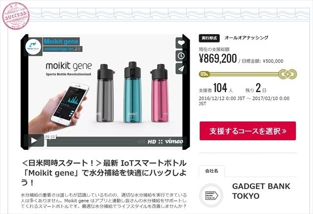 20170226_moikit11_R.JPG