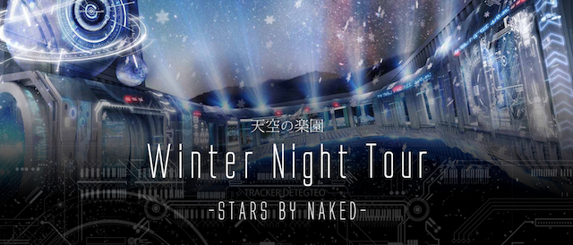 170228_flowers_by_naked_muramatsu_ceo_interview_winter_night_tour.jpg