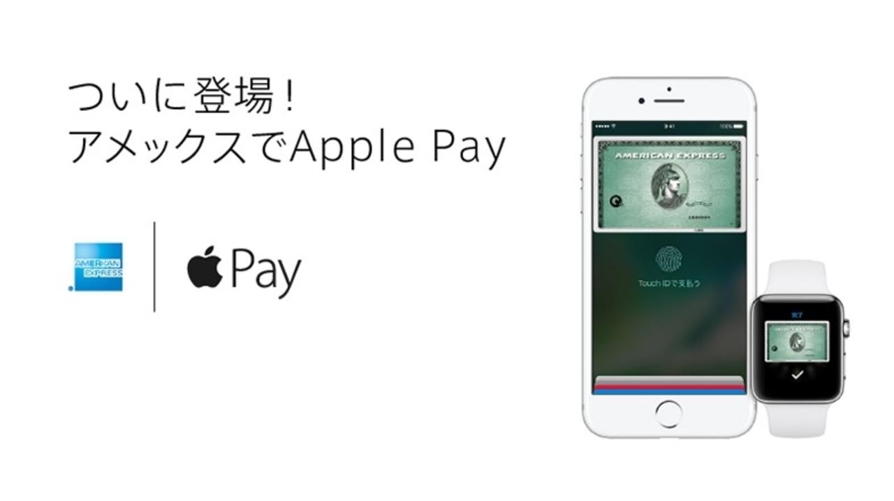 ハロー、Apple Pay。アメリカン・エキスプレスがApple Payに対応したよ(追記あり)