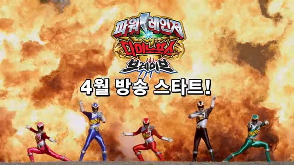 韓国版の『獣電戦隊キョウリュウジャー』 がいろいろとやりすぎでカオス