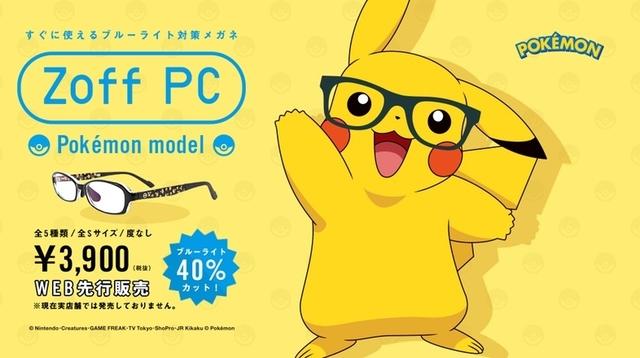 「Zoff PC」でポケモンメガネをゲットしたいぜ!