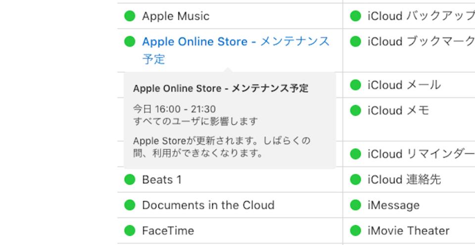 新型iPadくるか!? Appleのオンラインストアが本日16時からメンテナンス
