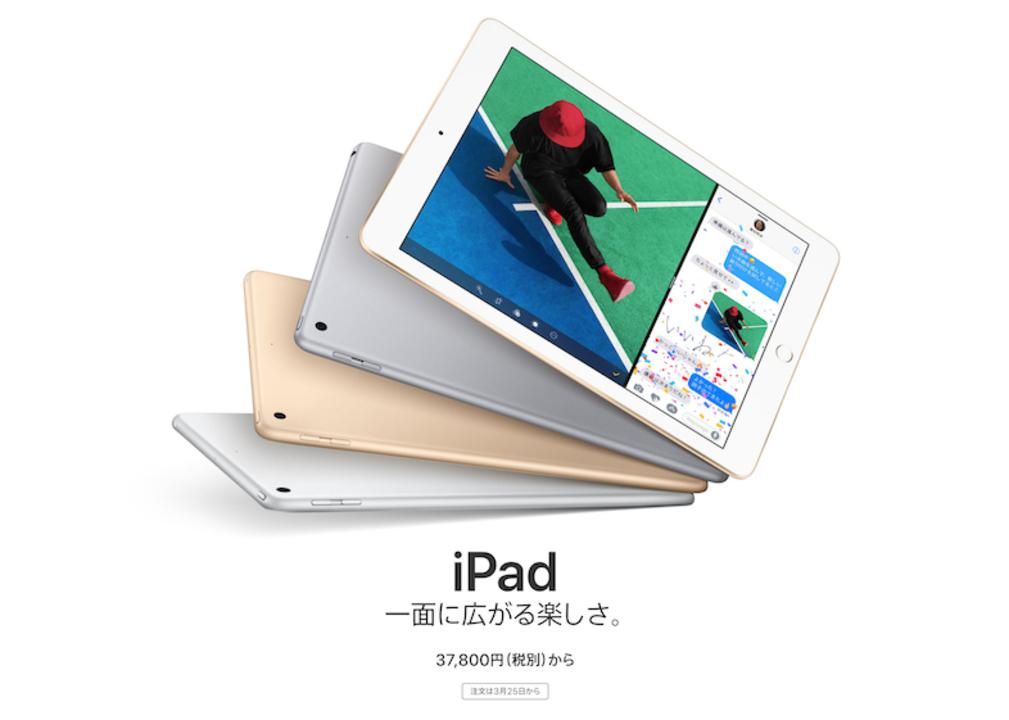 Airじゃないよ! 9.7インチの新型「iPad」登場! Air 2よりスペック進化で、3万7800円から