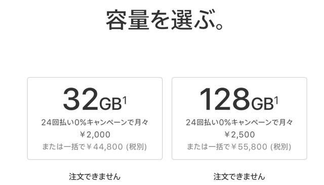 渇望された128GB登場。iPhone SEが容量倍増でお買い得ぅ!?2