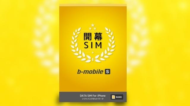 本日登場。SIMロックされたソフトバンクiPhoneで使える格安SIM(追記あり)