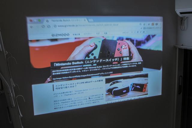 1万円でデジタルライフは幸せに? 夢のプロジェクター生活にSwitchしてみた10