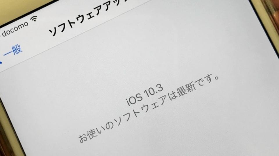 「iOS 10.3」になってiPhone速くなったって本当?