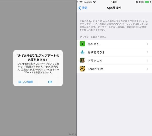 iOS 10.3 32bitアプリ