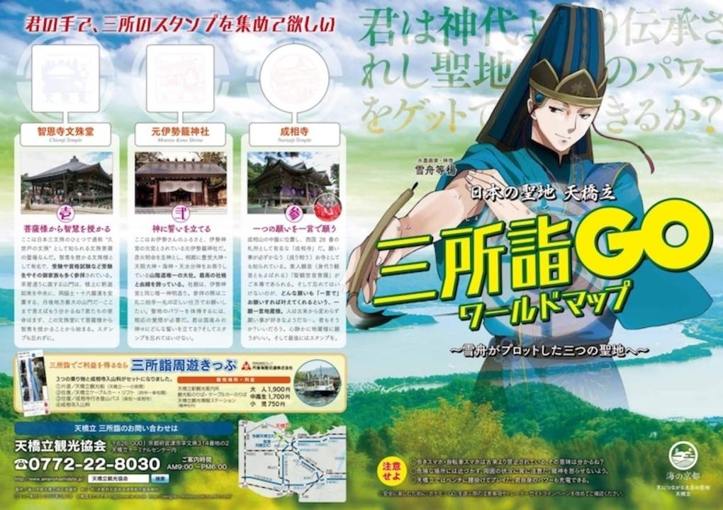 『ポケモンGO』で天橋立参拝! 西日本初の公式コラボマップが登場