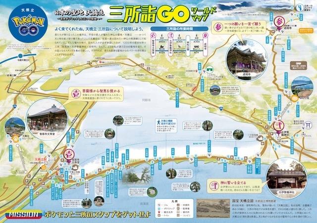 ポケモンGO 天橋立 コラボマップ 1