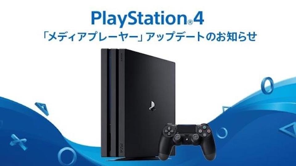 PlayStation 4 Pro、アプデで4K動画の再生が可能に!