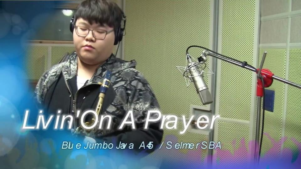 韓国発:サックスで艶っぽく叙情的にボン・ジョヴィの名曲『Livin' On A Prayer』を吹く少年