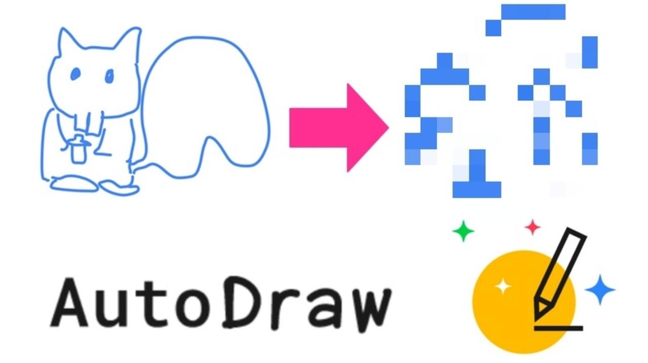 人工知能に挑戦だ! 美術1の僕がAutoDrawでプリキュアを描く