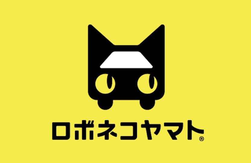ネコ型ロボットが自宅に荷物を届けてくれる? 自動運転の「ロボネコヤマト」運用開始!