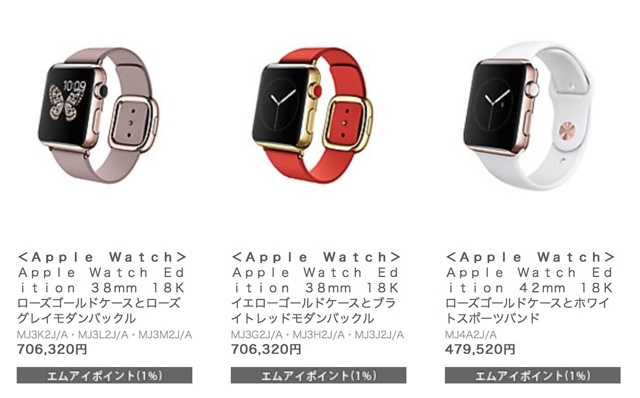 初代「Apple Watch EDITON」が70%OFF(最大で約165万円引き)の大セール2