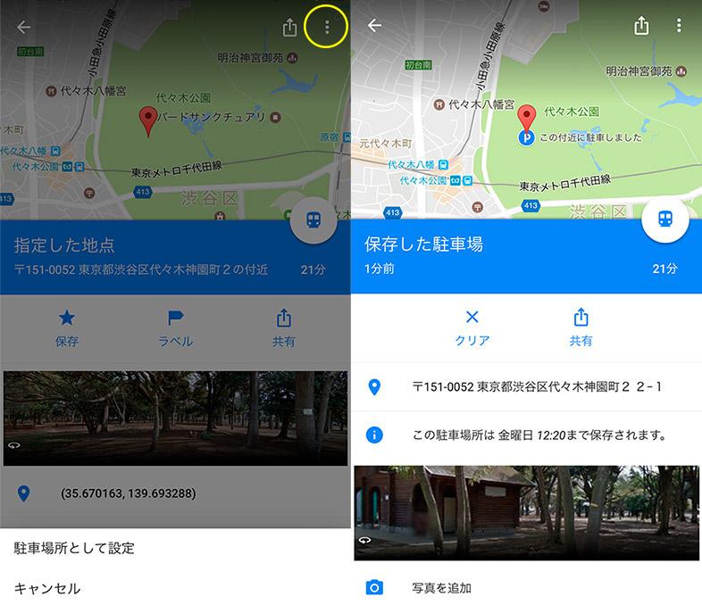 車をどこに停めたか、Google Mapが覚えてくれるようになります2