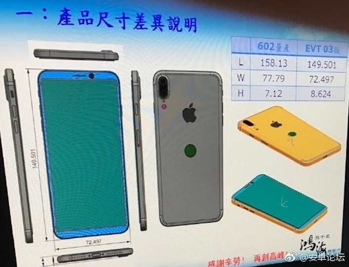 これが「iPhone 8」の図面? Touch IDが背面に…