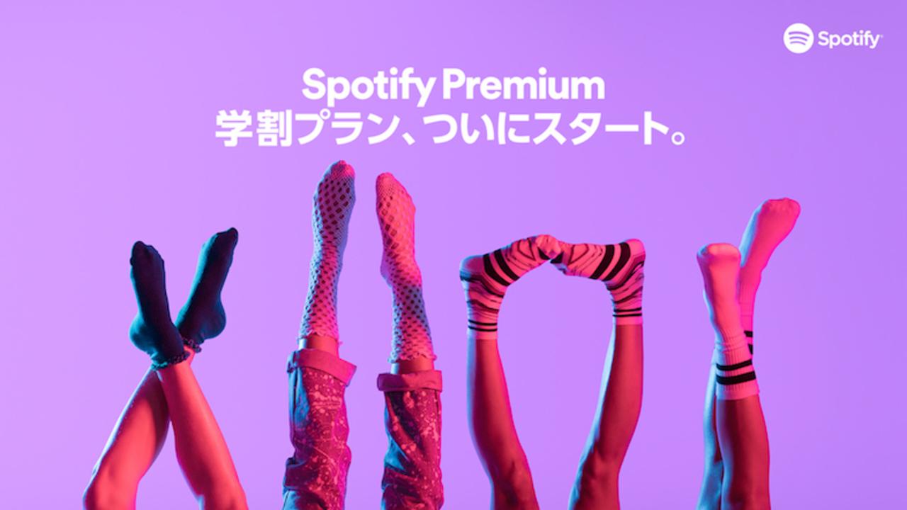 いつでも音楽と一緒。Spotifyの「Premium 学割プラン」月額480円でスタート!