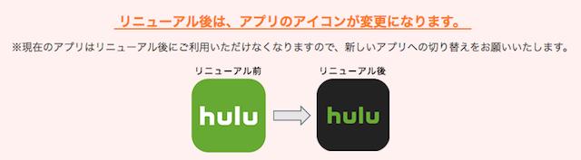 Hulu リニューアル