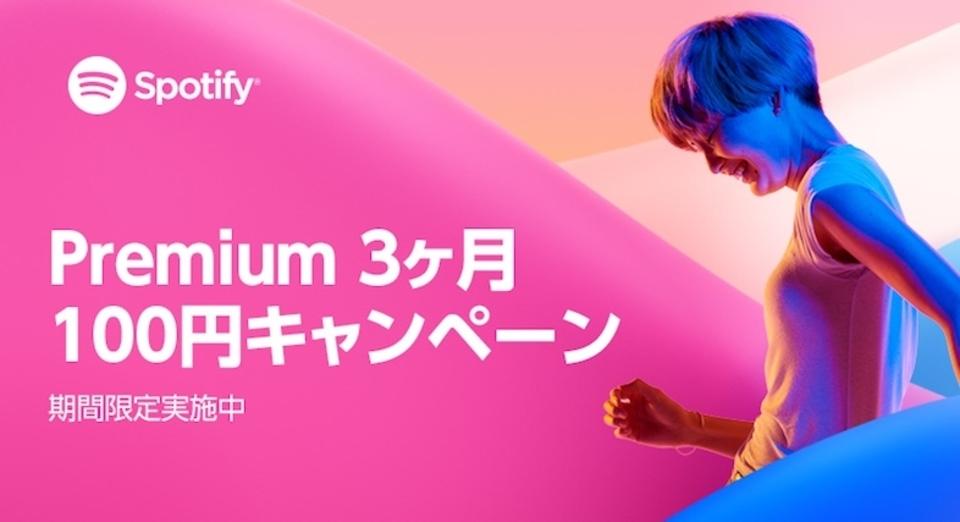 ジュースより安い! SpotifyのPremiumサービスが3カ月100円のキャンペーン開始
