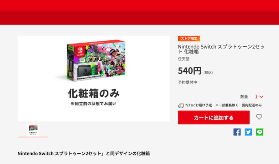 紙対応!「Nintendo Switch スプラトゥーン2セット」の化粧箱が単体販売してるって!