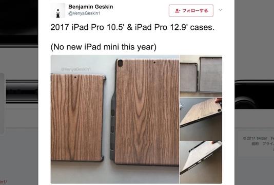 「新型12.9インチ iPad Pro」もWWDCで同時発表? ちょっとかっこいいケースが流出!