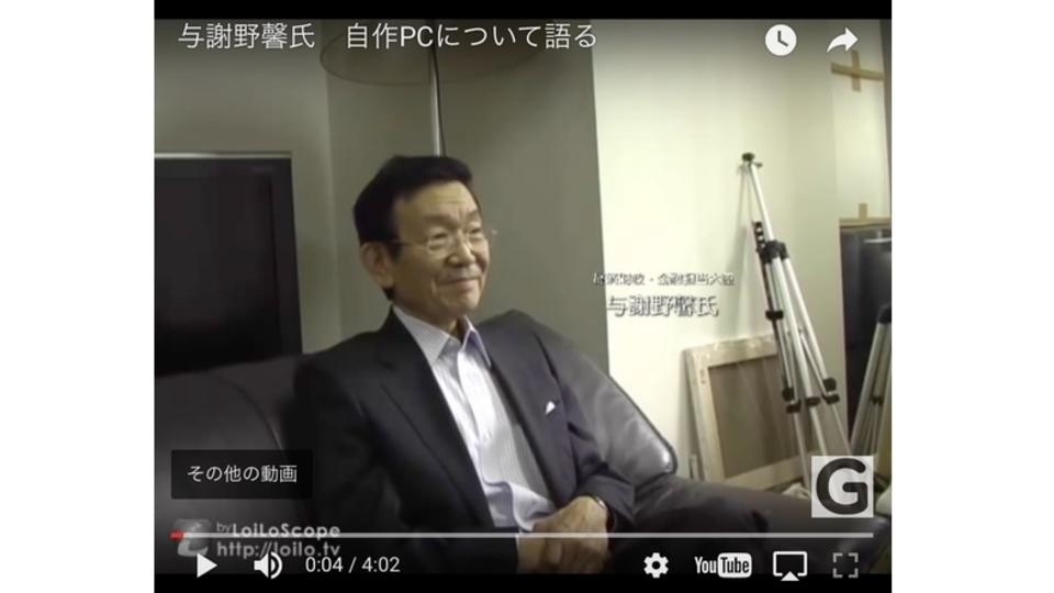 【追悼】与謝野馨さん「PCは2時間で自作できます」(動画)