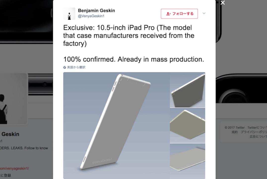 新型iPad Pro 10.5インチの3D画像がWWDC直前にきた!「信ぴょう度100%」!?